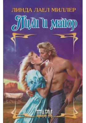 Лили и майор = Lily and the Major : Роман
