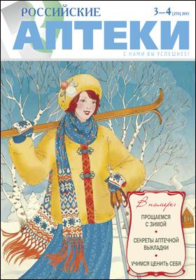 Российские аптеки: журнал. 2015. № 3/4(270)