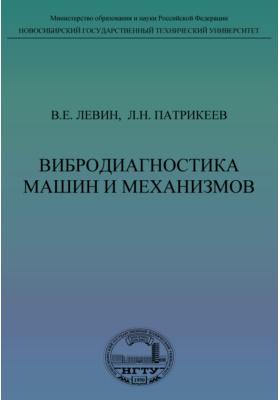 Вибродиагностика машин и механизмов: учебное пособие
