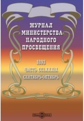 Журнал Министерства Народного Просвещения. 1893. Сентябрь-октябрь, Ч. 289