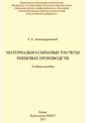 Материально-сырьевые расчеты пищевых производств: учебное пособие