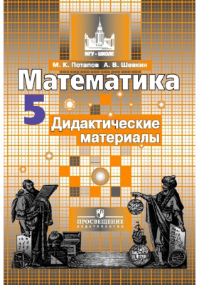 Математика. Дидактические материалы. 5 класс : Пособие для общеобразовательных организаций. 12-е издание