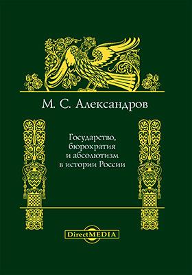 Государство, бюрократия и абсолютизм в истории России