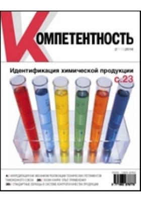 Компетентность: журнал. 2014. № 2(113)