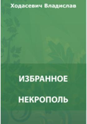 Некрополь. Памяти Б.А. Садовского. Об Анненском