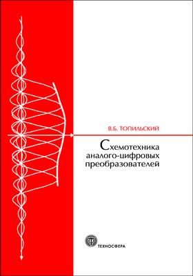 Cхемотехника аналого-цифровых преобразователей: учебное издание