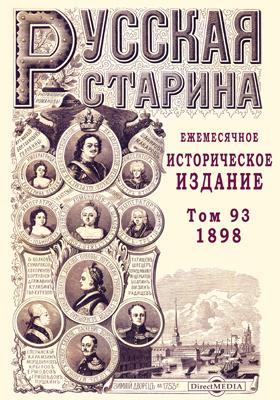 Русская старина: журнал. 1898. Том 93. Январь-февраль-март