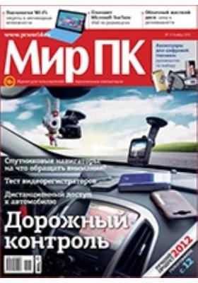Мир ПК : журнал для пользователей персональных компьютеров. 2012. № 11