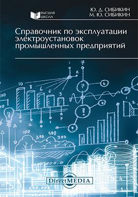 Справочник по эксплуатации электроустановок промышленных предприятий: справочник