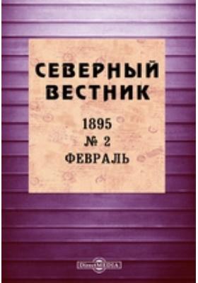 Северный вестник. 1895. № 2, Февраль
