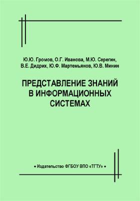 Представление знаний в информационных системах: учебное пособие