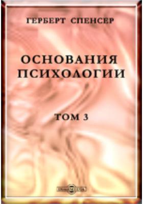 Основания психологии: монография. Том 3, Ч. 6. Специальный анализ