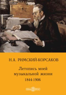 Летопись моей музыкальной жизни. 1844-1906
