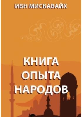 Книга опыта народов: духовно-просветительское издание