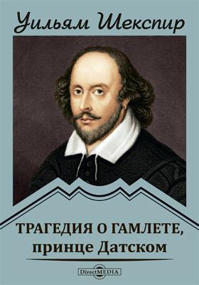 Трагедия о Гамлете, принце Датском (пер. К.Р.)