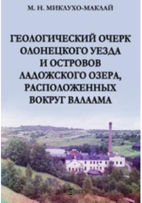 Геологический очерк Олонецкого уезда и островов Ладожского озера, расположенных вокруг Валаама