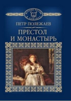 Т. 33. Престол и монастырь: художественная литература
