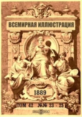 Всемирная иллюстрация. 1889. Т. 42, №№ 23-25