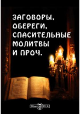Заговоры, обереги, спасительные молитвы и проч