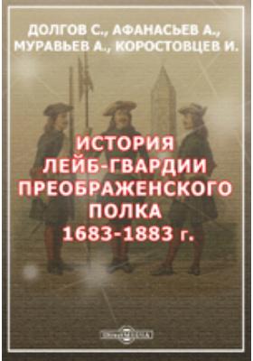История лейб-гвардии Преображенского полка. 1683-1883 г. Т. 3. 1801-1883, Ч. 1