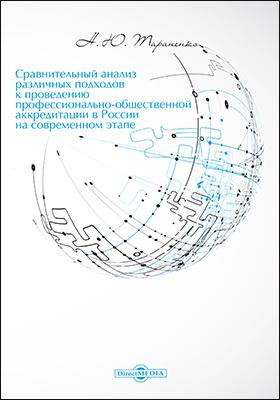 Сравнительный анализ различных подходов к проведению профессионально-общественной аккредитации в России на современном этапе: монография