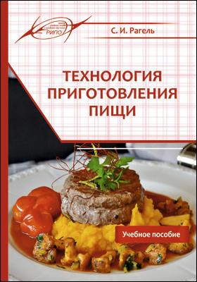 Технология приготовления пищи: учебное пособие