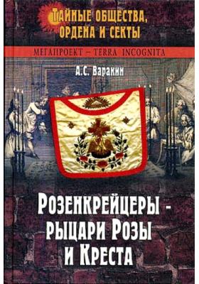 Розенкрейцеры - рыцари Розы и Креста