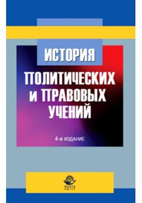 История политических и правовых учений : Учебное пособие. 4-е издание, переработанное и дополненное