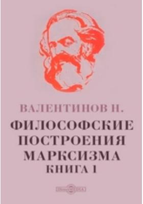 Философские построения марксизма. Книга 1