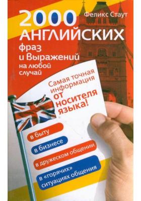 2000 английских фраз и выражений на любой случай : Самая точная информация от носителя языка!
