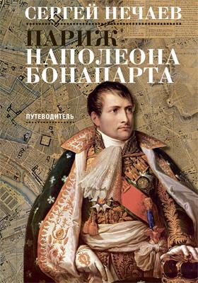Париж Наполеона Бонапарта: путеводитель
