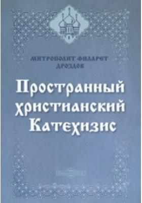Пространный христианский Катехизис: духовно-просветительское издание