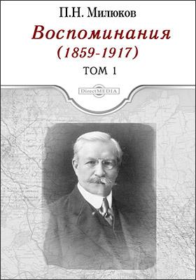 Воспоминания (1859-1917). Т. 1