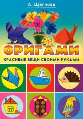 Оригами для детей и взрослых : Красивые вещи своими руками