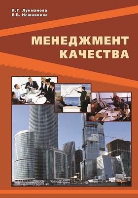 Менеджмент качества: учебник
