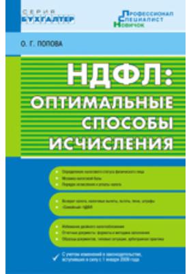 НДФЛ : оптимальные способы исчисления: практическое пособие