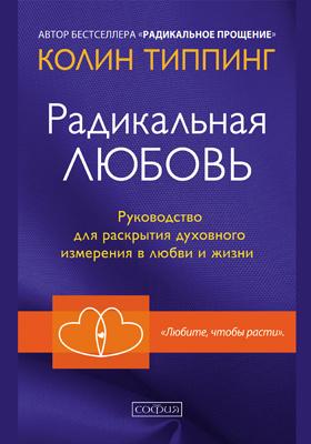 Радикальная Любовь : руководство для раскрытия духовного измерения в любви и жизни: научно-популярное издание