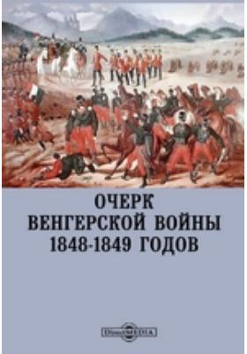 Очерк Венгерской войны 1848-1849 годов: публицистика