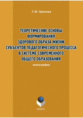 Теоретические основы формирования здорового образа жизни субъектов педагогического процесса в системе современного общего образования