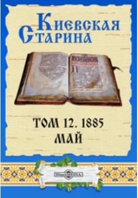 Киевская Старина: журнал. 1885. Том 12, Май