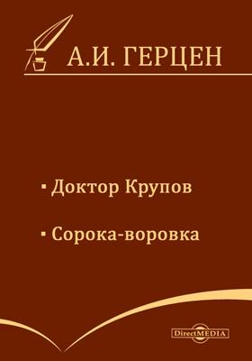 Доктор Крупов. Сорока-воровка: сборник