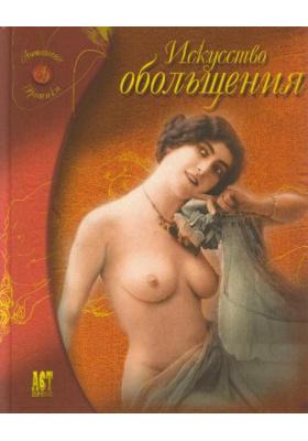 Искусство обольщения = The Illustrated Anthology of EROTICA : Иллюстрированная антология эротики
