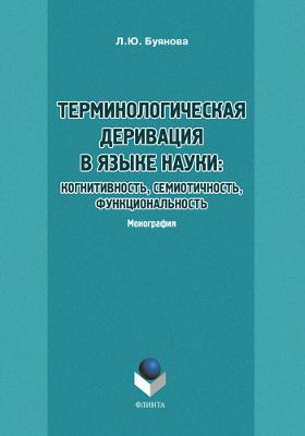Терминологическая деривация в языке науки: когнитивность, семиотичность, функциональность: монография