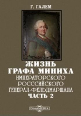 Жизнь графа Миниха : Императорского Российского Генерал-Фельдмаршала, Ч. 2