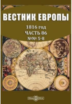 Вестник Европы. 1816. №№ 5-8, Март-апрель, Ч. 86