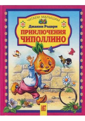 Приключения Чиполлино : Для чтения взрослыми детям