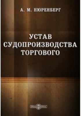 Уставсудопроизводстваторгового