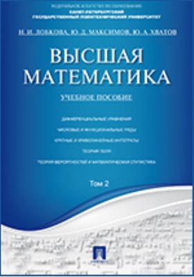 Высшая математика: учебное пособие. Т. 2
