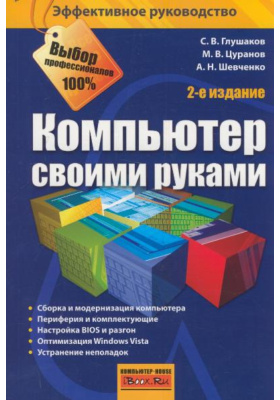 Компьютер своими руками : 2-е издание, дополненное и переработанное