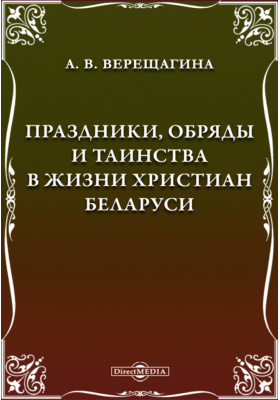Праздники, обряды и таинства в жизни христиан Беларуси: научно-популярное издание